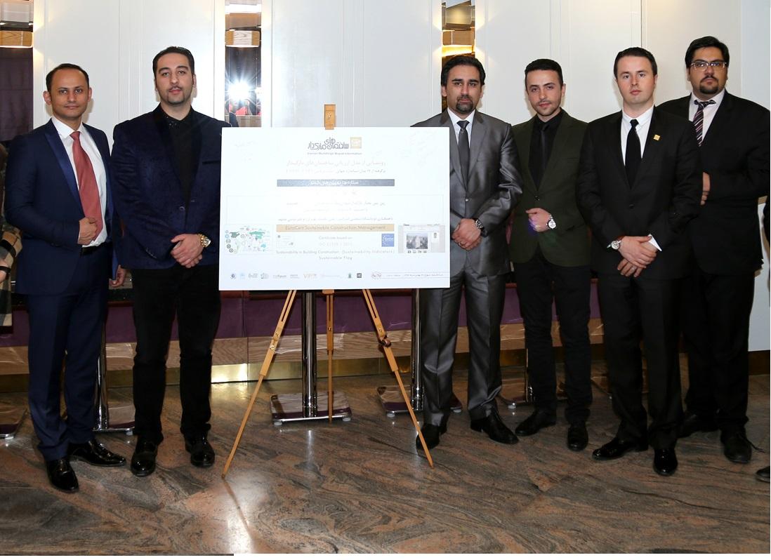 رویداد معرفی مدل ارزیابی Euro Cert