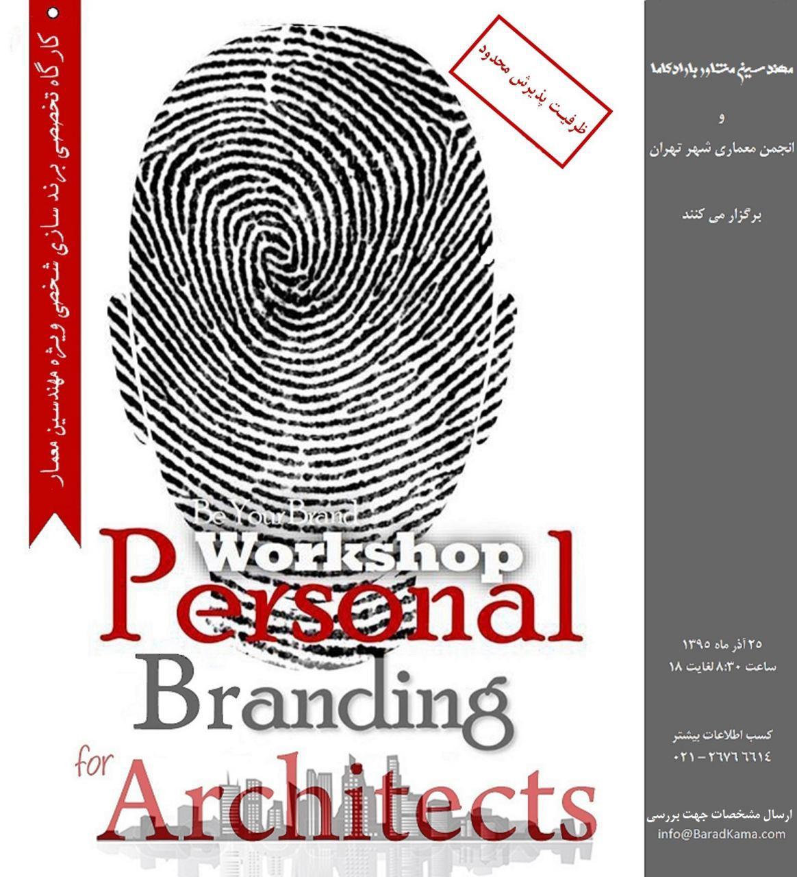 کارگاه برند سازی شخصی برای مهندسین معمار
