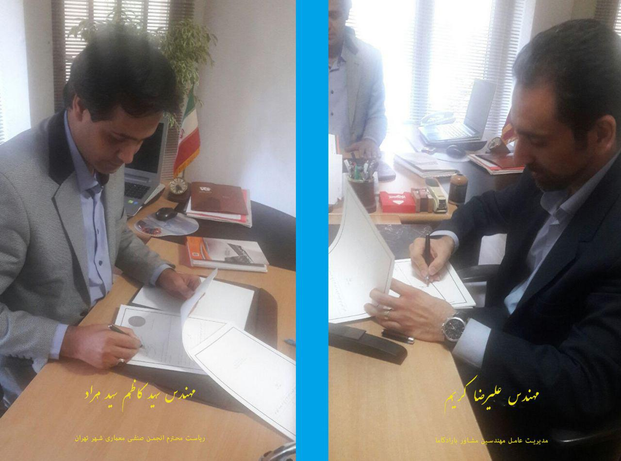 Memorandum of training courses with the head of Tehran Architectural Society